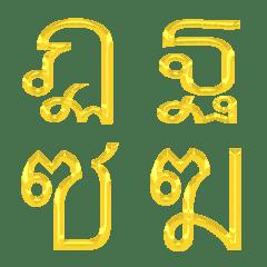 タイ文字(豪華なゴールドシリーズ)