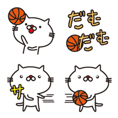 とても白い猫とバスケットボール