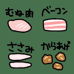 食の絵文字1(肉系)