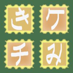クラシックスタンプ (ヌードトーン) 絵文字