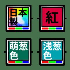 日本の色 つながる絵文字