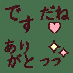 キレイな文字の文頭×語尾絵文字ブラウン