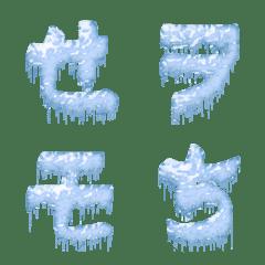 氷 の 雪 (かな) 冷凍 絵文字 かわいい