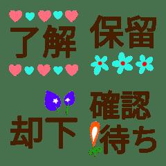 ビジネスデカ文字絵文字
