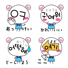 ハヤンのハングル絵文字【顔に文字】