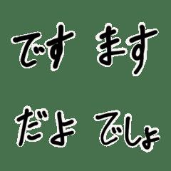 語尾で使える絵文字
