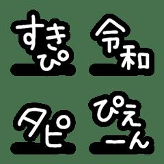 流行語◎絵文字のデコ文字シンプル/白黒