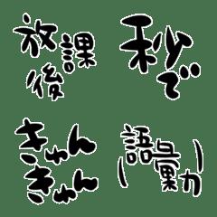 いつもの、わいの字(JKつかいがち(妄想1