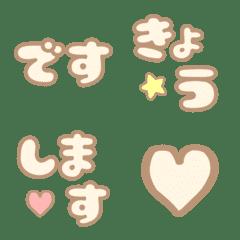 ミルクティー色の文頭語尾絵文字
