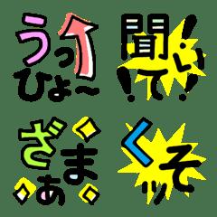 語尾や文頭に使える言葉の絵文字☆4