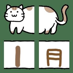 ぽっちゃりネコ繋げてカレンダー