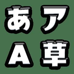 ソリッドデコ文字