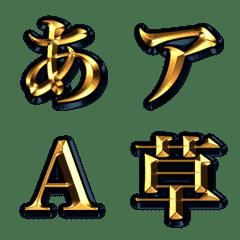 メタリック系デコ文字 金色