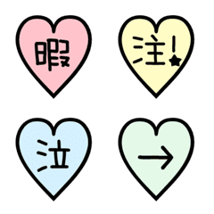 よく使う漢字の絵文字♡パステル2