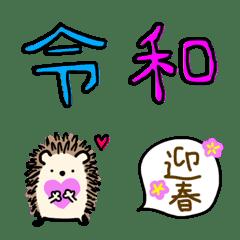 新年☆お正月☆ハリネズミ絵文字