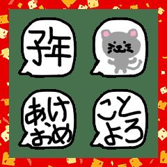 子年㊗️年末年始❤️新年❤️正月❤️絵文字