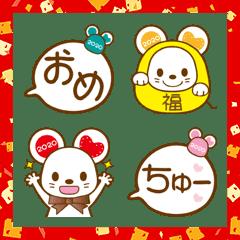 happy ちゅー year ★ 2020 絵文字
