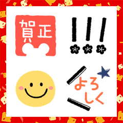 手描きが可愛い☆お正月絵文字