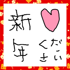 年末年始のあいさつ絵文字【子ども字ver.】