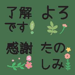 緑とお花のある生活♡絵文字