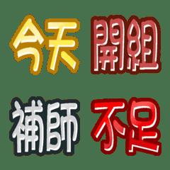 Game language emoji