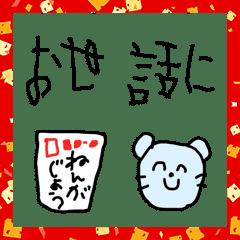 年末年始のあいさつ絵文字【子ども字丁寧】