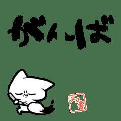 格言ぽく言う絵文字~応援編~