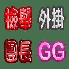 Game language emoji 2