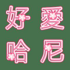 Sakura Chinese character for lovers-01
