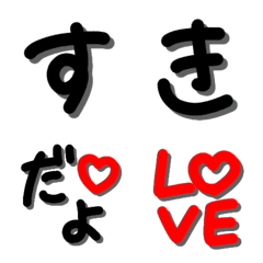 気持ち伝わる★シンプル影付き手書き絵文字