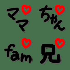 毎日使える家族の呼び名★影付き手書き文字