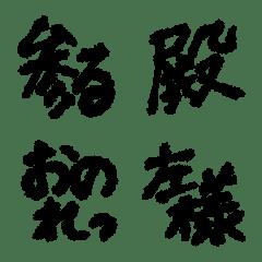 墨汁で書いた和紙風かっこいいサムライ言葉