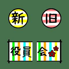 役員さん向け連絡絵文字