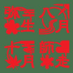 日本の暦の月