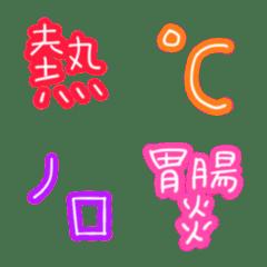 病気の時に使える絵文字☺︎ 2