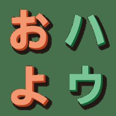 3D デコ文字