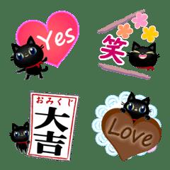 開運・応援・愛!黒猫子猫ちゃんの絵文字