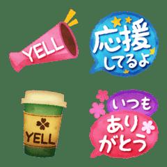 水彩えほん【YELL編】絵文字