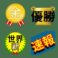 金メダル獲得の応援