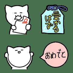 【ゆるねこさんの受験絵文字】春