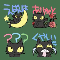 カラフル黒猫で一言