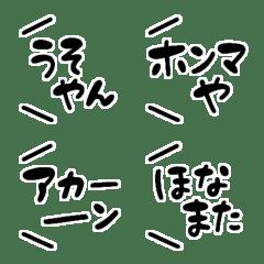 どんな絵文字にも合うで♡シンプル関西弁