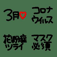 シンプルでかわいい黒文字(27)