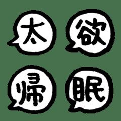 ふきだし漢字