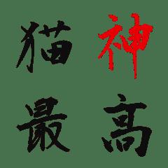 毛筆フォント(日常会話)