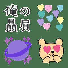 ヅカオタゆるくま 絵文字 #02