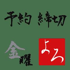 毛筆フォント(連絡)