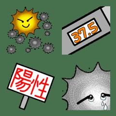 ウィルス絵文字(コロナウィルス)