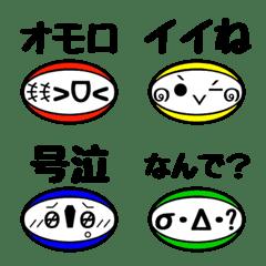 ラグビーボールひとこと絵文字 2