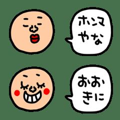 riekimの関西弁吹き出し絵文字